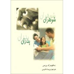 Farsi/Perzisch, Boek, Echtgenoten en vaders, Derek Prince