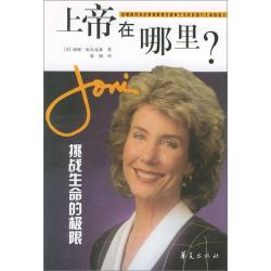Chinees (modern), Boek, Joni, J. Eareckson-Tada