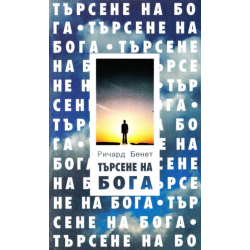 Bulgaars, Boek, Zoektocht naar God, Richard Bennett
