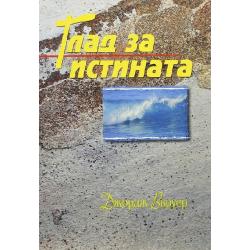 Bulgaars, Boek, Honger naar de waarheid, G. Verwer