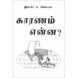 Tamil, Brochure, De reden waarom je Christus nodig hebt, Robert Laidlaw