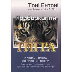 Russisch, Boek,Tem de tijger,Tony Anthony