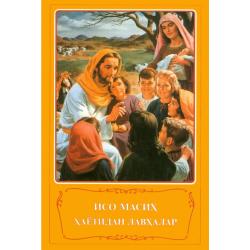 Oezbekisch, Kinderbijbel, Nieuw Testament