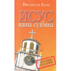 Macedonisch, Boek,Jezus onze bestemming, Wilhelm Busch