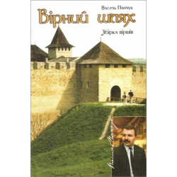 Oekraïens, Boek, Trouwe dienaar, W. Pantuschuk