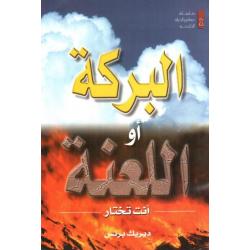 Bijbelcursus, Arabisch