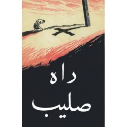 Farsi/Perzisch, Boek, De weg van Golgotha