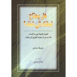 Goddelijke verwisseling, Arabisch