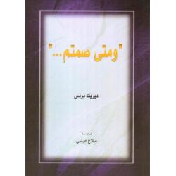 Buitensporige liefde, Arabisch