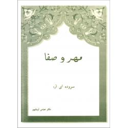 Farsi/Perzisch, Evangelie van Johannes, Abbas Aryanpour