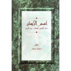 Vaderschap, Arabisch