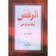 Gods plan voor jouw geld, Arabisch