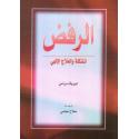 Arabisch, Boek, Gods antwoord voor afwijzing, Derek Prince