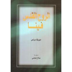 Arabisch, Boek, De Heilige Geest in jou, Derek Prince