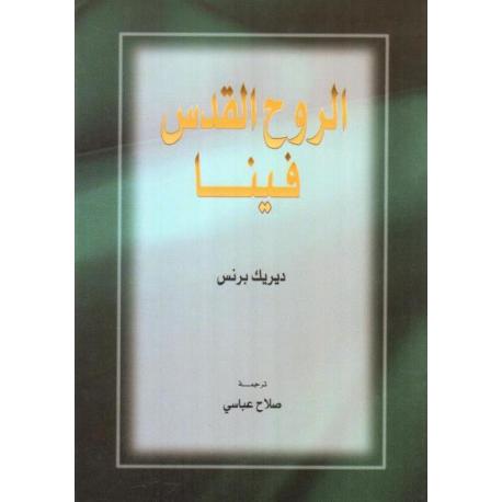 Gods remedie voor afwijzing, Arabisch