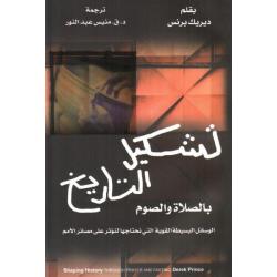 Arabisch, Boek, Bidden & Vasten, Derek Prince