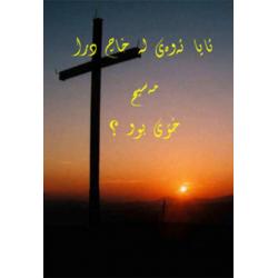 Koerdisch-Sorani, Boek, Wie is er gekruisigd?