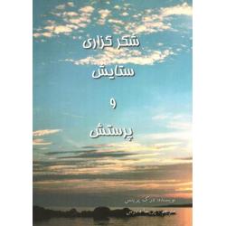 Huwelijksverbond, Farsi