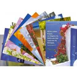 Grieks, Ansichtkaart met Bijbeltekst, Diverse