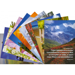 Russisch, Ansichtkaart met Bijbeltekst, Diverse