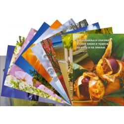 Servisch, Ansichtkaart met Bijbeltekst, Diverse