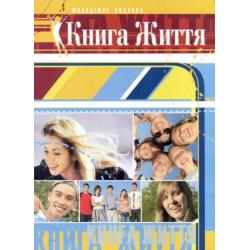 Oekraïens, Brochure, Boek van het Leven