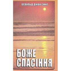 Oekraïens, Boek, Gods uitredding, Oswald J. Smith