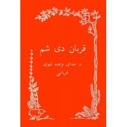 Pashtoe, Boek, Het beloofde offer, Meertalig