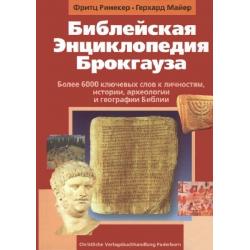 Russisch, Bijbelstudie, Bijbelse encyclopedie, Fritz Reiner - Gerhard Mayer