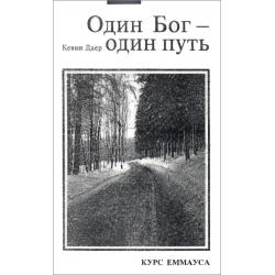 Russisch, Bijbelstudie, Eén God één weg, K.G. Dyer