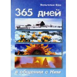 Russisch, Bijbels Dagboek, 365 overdenkingen, W. Busch
