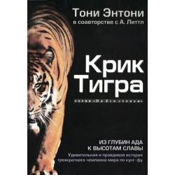 Russisch, Boek,Tem de tijger, Tony Anthony