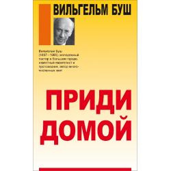 Russisch, Boek, Jezus onze hoop, Wilhelm Busch