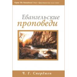 Russisch, Bijbelstudie, Preken over de Evangeliën