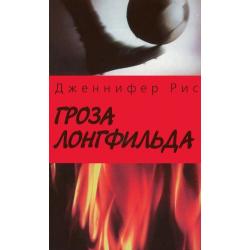 Russisch, Kinderboek, De schrik van Longfield, J. Rees Larcombe