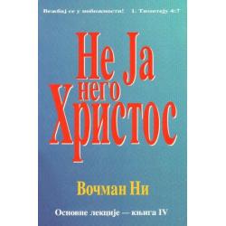 Servisch, Boek, Niet ik - maar Christus, Watchman Nee.