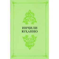 Tadzjiek, Bijbelgedeelte, Evangelie van Johannes