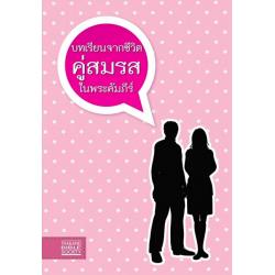 Thai, Boek, Echtparen in de Bijbel