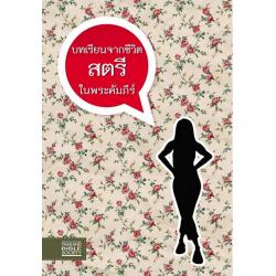 Thai, Boek, Vrouwen in de Bijbel