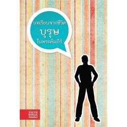 Thai, Boek, Mannen in de Bijbel