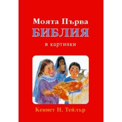 Bulgaars, Kinderbijbel, Mijn eerste kinderbijbel, K.N. Taylor