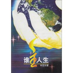 Chinees (modern), Brochure, Wie is de Heer van het Leven?