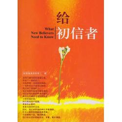 Chinees (modern), Boek, Wat jonge Christenen moeten weten