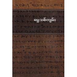 Birmaans, Bijbelgedeelte, Nieuw Testament, ERV, Groot formaat, Paperback