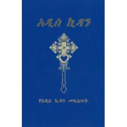 Amhaars, Bijbelgedeelte, Nieuw Testament, NASV, Klein formaat, Soepele kaft