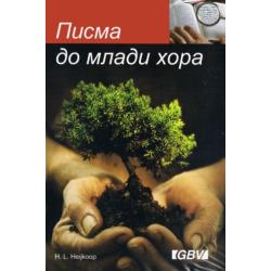 Bulgaars, Boek, Brieven aan jonge mensen, H.L. Heijkoop