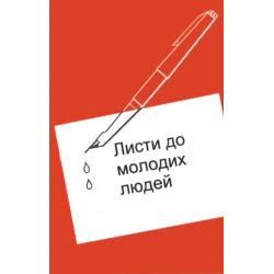 Oekraïens, Boek, Brieven aan jonge mensen, H.L. Heijkoop