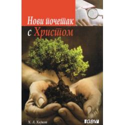 Servisch, Boek, Brieven aan jonge mensen, H.L. Heijkoop