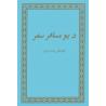 Pashtoe, Boek, De Christenreis, John Bunyan