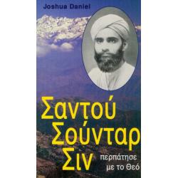 Grieks, Boek, Sadhu Sundar Singh, Joshua Daniel